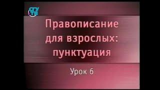 Русский язык. Урок 6. Пунктуация в бессоюзном сложном предложении