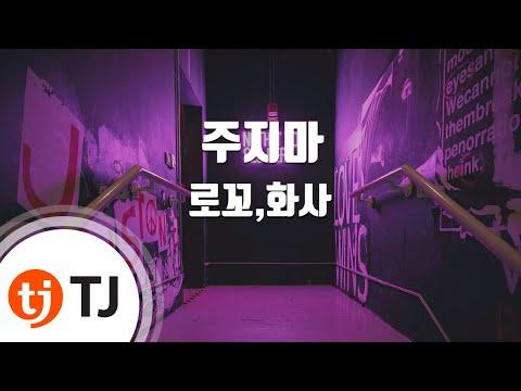 [TJ노래방] 주지마 - 로꼬,화사(마마무) / TJ Karaoke
