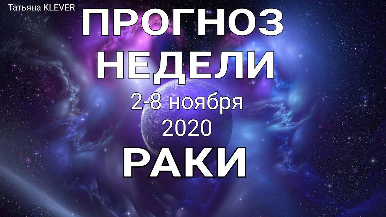 РАКИ. Недельный таро прогноз (2 – 8 ноября 2020). Прогноз на Ленорман. Тароскоп.