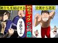 【実話】三中元克(三ちゃん)がめちゃイケをクビになった真相...岡村隆史を本気で怒らせた非常識な素人。