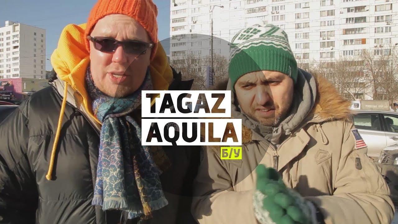 TagAZ Aquila - Большой тест-драйв / Big Test Drive - Тагаз Аквила .