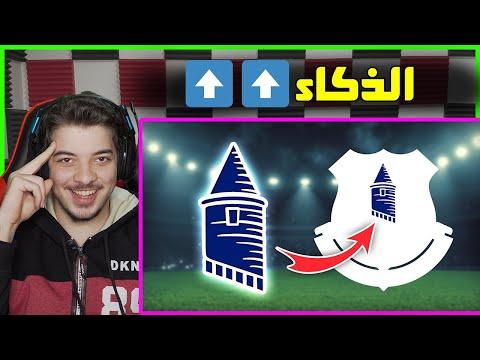 تحدي معرفة شعار النادي من التلميح ..! ( الذكاء اللي مانحتاجه! )