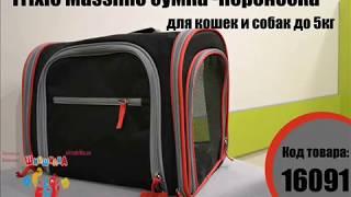 Trixie TX 28953 Massimo сумка переноска для кошек и собак до 5кг