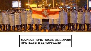 Жаркая ночь после выборов: протесты в Белоруссии