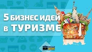 видео Сайт для туристов