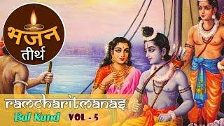 Ramcharitmanas (Ramayan) - Bal Kand (बालकाण्ड) | Vol - 5 | Ravindra Jain