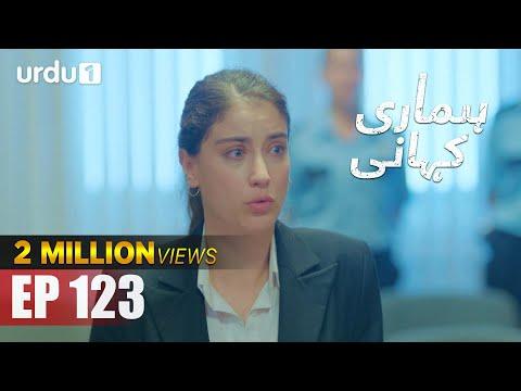 Hamari Kahani | Bizim Hikaye | Urdu Dubbing | Episode 123 | Urdu1 TV | 06 July 2020