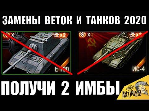 ОГО! ЗАМЕНЫ ВЕТОК И ТАНКОВ WoT 2020! ПОВЕЗЛО ВЕТЕРАНАМ World of Tanks