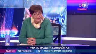 Татьяна Овчаренко: Специалисты называют ситуацию в газовом хозяйстве катастрофической