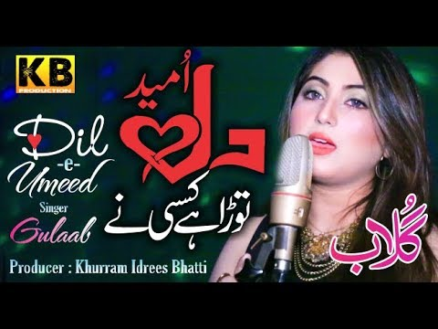 Dil E Umeed Tora Hai Kisi Ne - Gulaab - Great Melody - Kb Production