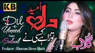 Dil E Umeed Tora Hai Kisi Ne Gulaab Great Melody Kb Production