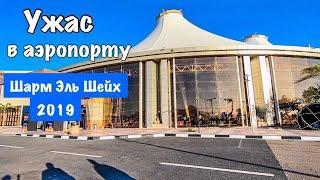 Трэш в аэропорту Шарм Эль Шейха Летим домой Египет 2019