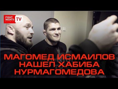 Магомед Исмаилов нашел Хабиба Нурмагомедова