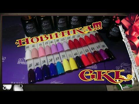 Nails: GLK LACQUER REVOLUTION /Новинка