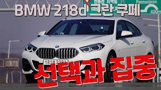 [시승기] BMW218d 그란 쿠페의 '선택과 …
