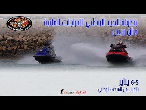 Bahrain National Day Jet Ski Drag Race