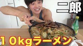 【大食い】総重量10kgの二郎ラーメン作ってすすりまくる動画