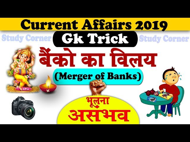 Gk Tricks : Merger of Banks latest news | Current Affairs 2019 | Study corner In Hindi
