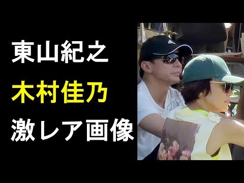 【衝撃】東山紀之&木村佳乃を娘の運動会で激写!最前列で仲良く応援する姿!