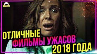 Годные фильмы ужасов 2018 года [Что посмотреть вечером 3]
