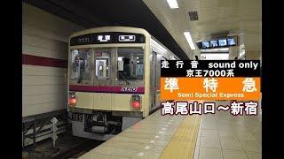 全区間走行音-京王7000系【準特急】高尾山口~新宿