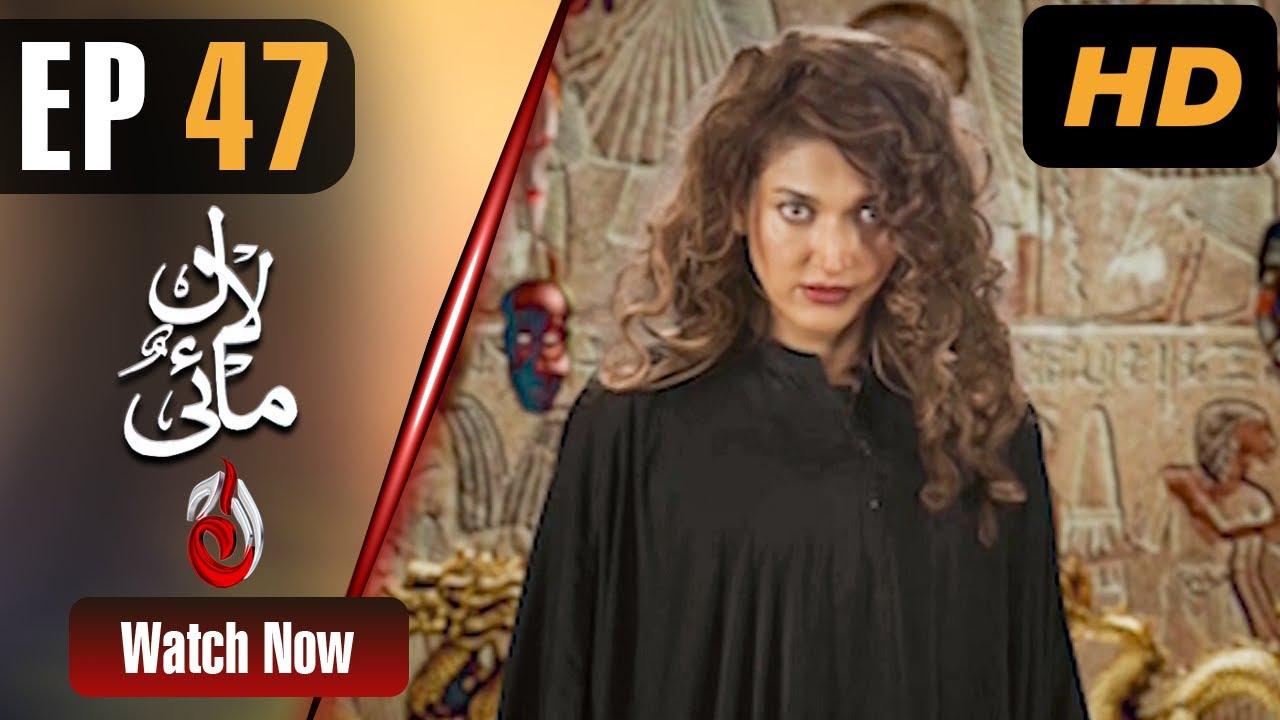 Download Horror Drama | Lal Mai - Episode 47 | Eisha, Sana, Taqi, Hira | Aaj Entertainment Dramas