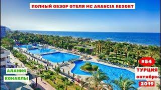 Отдых в Турции Полный обзор отеля MC Arancia Resort 5 Октябрь 2019 Часть 54