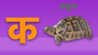 ka bata kachuwa क बाट कछुवा nepali song nepali alphabet song with words ka bata kachuwa song