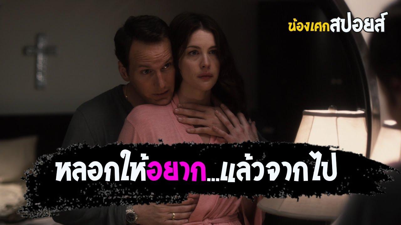 ****ให้อยากแล้วก็จากไป [ สปอยส์ ] The Ledge (2011) เล่ห์กลลวงพิศวาส