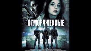 Отмороженные 2013 Русский трейлер