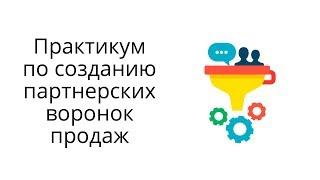 Простые партнерские воронки продаж и обзор практикума В. Фирсова