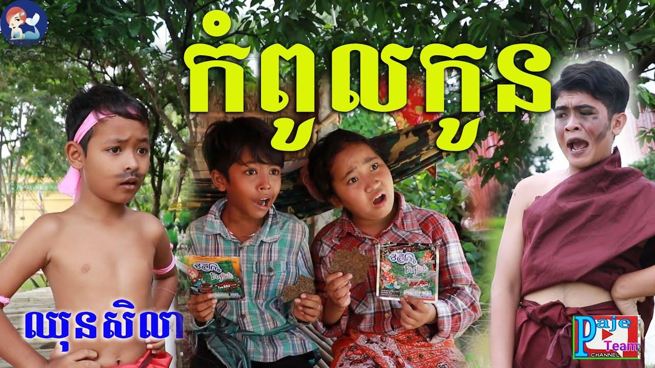 កំពូលកូនមហាសែនល្អ ពីនំសារ៉ាយ Seleco ,Khmer comedy videos 2020 from Paje team
