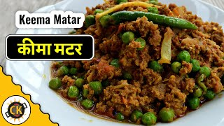 Keema Matar | Minced Meat And Peas Authentic Punjabi Recipe Video By Chawlaskitchen Epsd 319