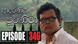 Adaraniya Poornima | Episode 346 24th October 2020 Thumbnail