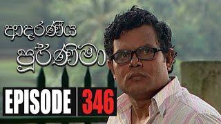 Adaraniya Poornima | Episode 346 24th October 2020 Thumbnail