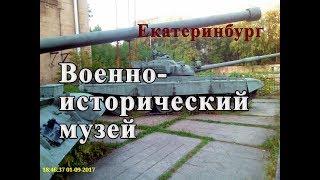 Екатеринбург. Военно-исторический музей
