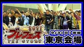 ブレフェス2017in東京会場 9/3(日)東京国際フォーラム ----------------...