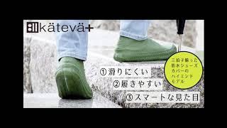 Kateva✚ シューズカバー:KTV-355/380【イメージ動画】
