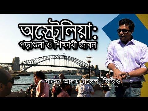 অস্ট্রেলিয়া শিক্ষার্থীদের জীবন ও সম্ভাবনা !! Shahed Alam  Travel to  Australia