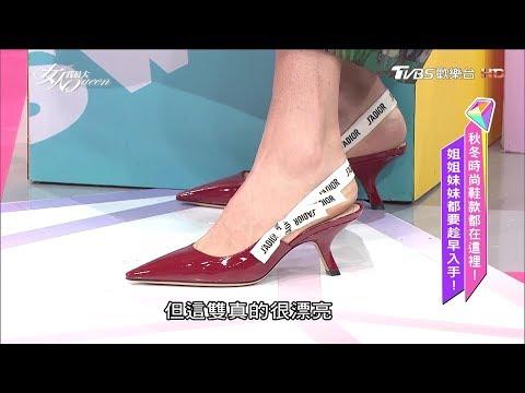 吳速玲收藏品戰鞋分享!個性感十足的高跟鞋這樣挑 女人我最大