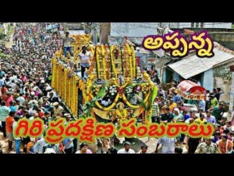 Simhachalam Giri Pradakshina Festival Devotees Rush in Visakhapatnam,Vizag Vision...
