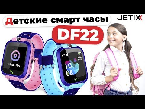 Обзор детских смарт часов JETIX DF22