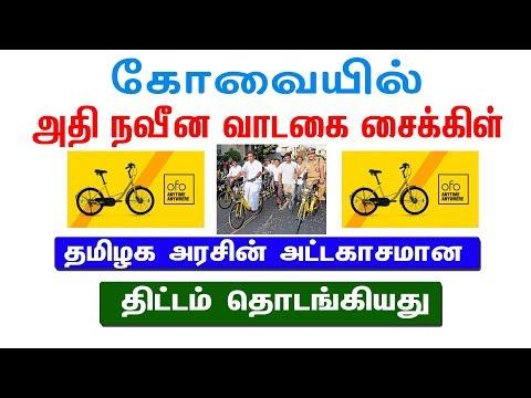 கோவையில் அதி நவீன வாடகை சைக்கிள் திட்டம் | Bicycle Sharing Service in Coimbatore, Tamil Nadu