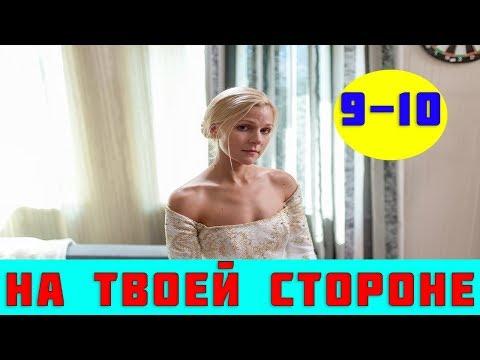НА ТВОЕЙ СТОРОНЕ 9 СЕРИЯ (сериал, 2019) / На твоєму боці 9, 10 серия анонс