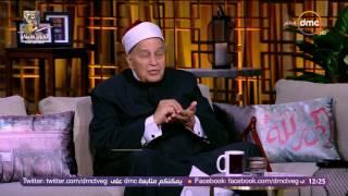 مساء dmc - الشيخ / محمود عاشور: التشدد ضد منهج رسول الله الذي أمر بالتيسير دائما