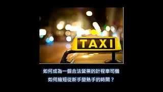 計程車司機01 前導影片