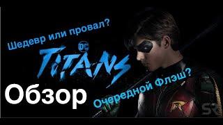 Обзор на сериал 'Титаны' (Titans 2018). Стоит ли смотреть? Первый проект DC Universe