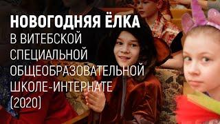 Новогодняя ёлка в Витебской специальной общеобразовательной школе-интернате (2020)