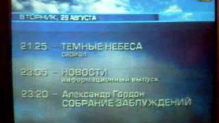 Программа передач ОРТ после пожара на башне