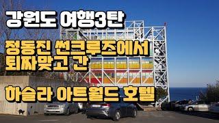 강원도 여행 3탄-정동진 호텔 (하슬라 아트월드 호텔)